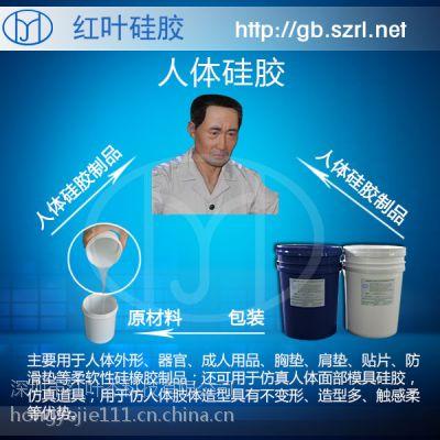双组份环保人体硅胶