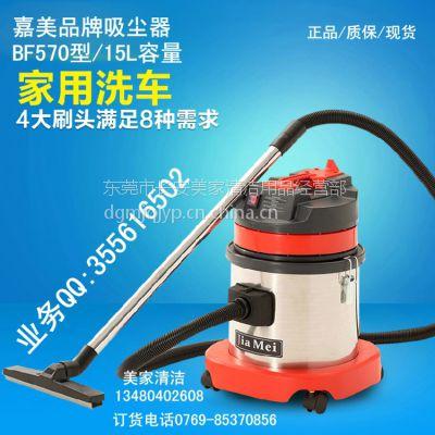 上海嘉美BF570吸尘吸水机 办公室酒店宾馆及清洁行业专用地毯吸尘
