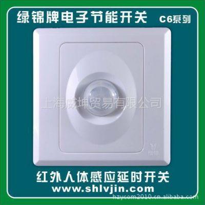 供应绿锦C691-2C红外人体感应开关,3线,白炽灯节能灯带消防端子