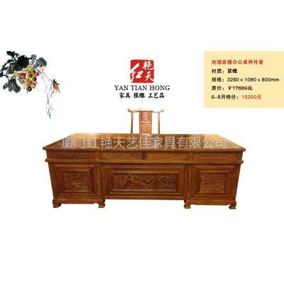 供应高端便宜的厦门红木家具-刺猬紫檀办公桌两件套