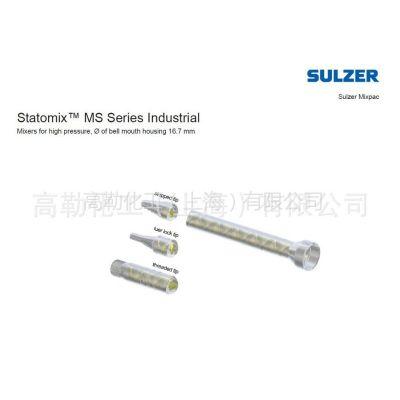 供应STATOMIX 瑞士MS13-32T 黄色静态混合器 MIXPAC 点胶设备 混合管