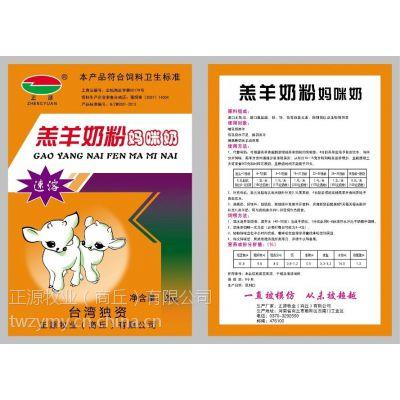 供应羔羊奶粉厂家羔羊奶粉配方诚招全国合作商