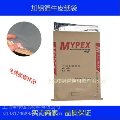 江浙沪定做高品质牛皮纸包装袋、25KG装加铝箔纸塑复合袋厂家