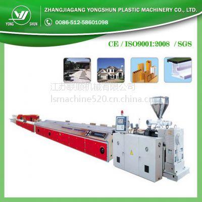 联顺PVC型材/异型材挤出机