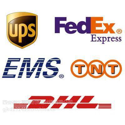 陕西EMS/DHL/FEDEX/TNT国际快递