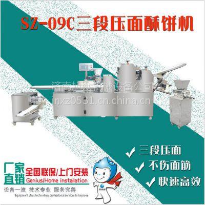 酥饼机厂家/家用小型酥饼机多少钱一台 旭众SZ-09C三段压面酥饼机
