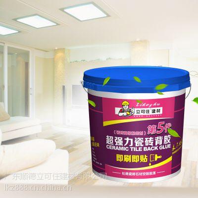 瓷砖背胶厂家 广东立可住瓷砖粘结剂 即刷即贴