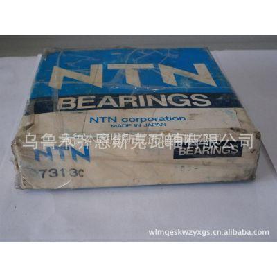 现货供应进口轴承NTN 7313C