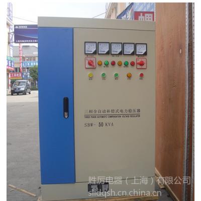 供应SBW-50KVA三相稳压器 380V稳压器 补偿式稳压器 医用稳压器