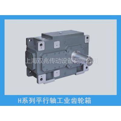 供应HB工业齿轮箱