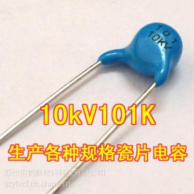 供应高压瓷介瓷片电容 10kV101K 圆板型带导线陶瓷电容器