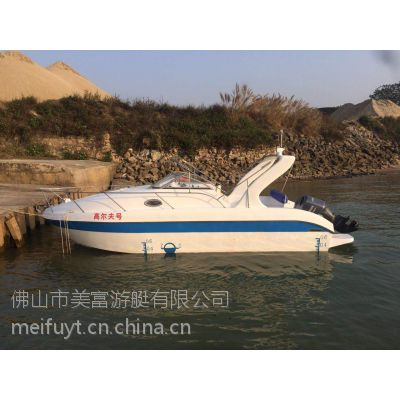 厂家供应新款小型785游艇批发 玻璃快艇价格 快艇生产厂家