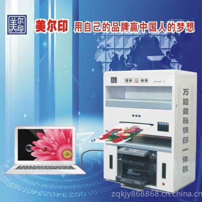 供应可印水晶像卡的小型万能数码印刷机 厂家全国直售