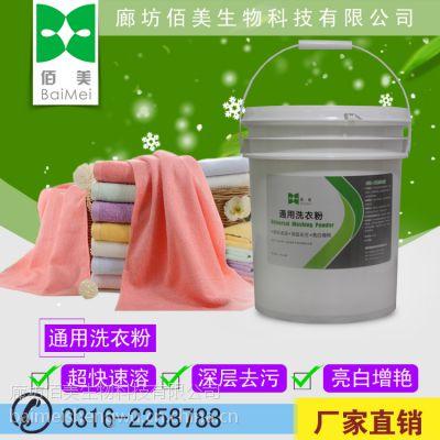 通用洗衣粉 酒店宾馆专用洗衣粉,工业去污通用洗衣粉