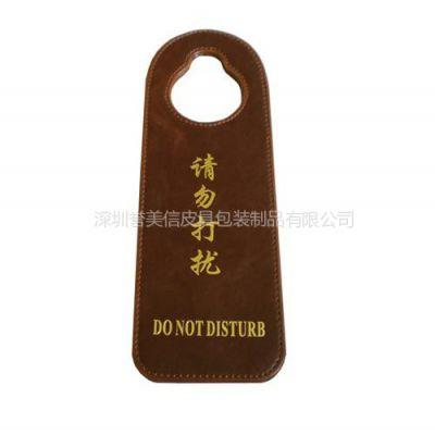 厂家定制酒店专用请勿打扰牌 房间指示牌 皮革提示牌 宾馆会所请即打扫牌