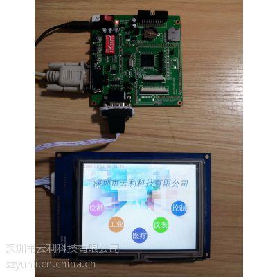 供应云利8寸串口驱动板/触摸屏/串口液晶屏/模块/串口智能显示终端/工业串口屏