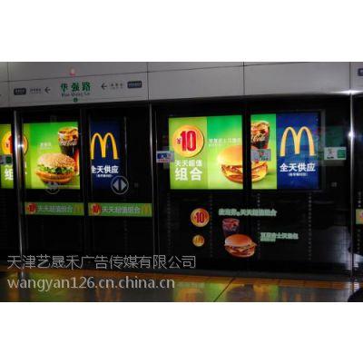 天津地铁广告【灯箱、视频、车内、站台】广告价格