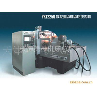 供应天津一机直销铣齿机 YKT2250数控弧齿锥齿轮铣齿机