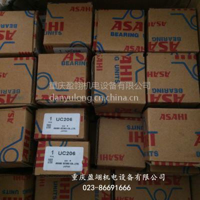 供应重庆日本ASAHI轴承︱UC206︱UCP206︱UC207︱NU213︱NU317