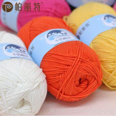 帕丽特粗毛线5股牛奶棉中粗毛线宝宝线玩偶钩针线钩针毯钩编毛线