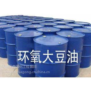 特价销售环氧大豆油 高纯度 环保增塑剂 工业级 国产 环氧大豆油