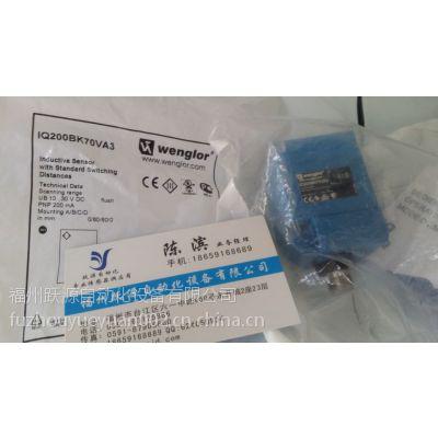 光电开关SG2-30IEO30C1安全光幕德国进口威格勒福州YY价格好