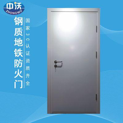 新品推荐 中沃厂家直销钢质防火门地铁工程专用门安全可靠包过消防