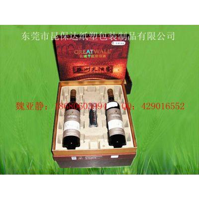 供应红酒纸托,2只装红酒内衬,昆保达纸塑