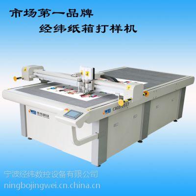 供CB03定台系列反应灵敏纸箱纸盒打样机 专业瓦楞纸 铜版纸 灰板开槽切割