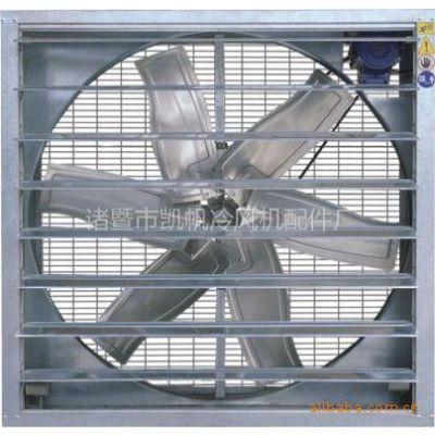 供应大唐凯帆负压风机降温增湿效果显著