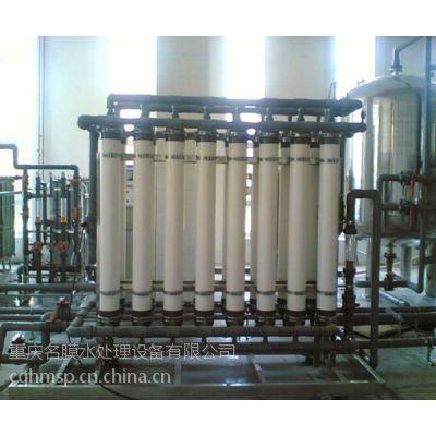 供应重庆中空纤维超滤膜,重庆中空纤维起滤膜行情报价,重庆水处理设备经销商