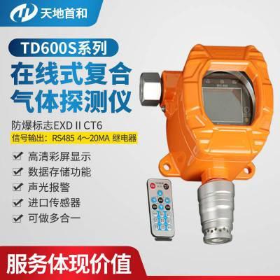 天地首和固定式六氟化硫检测报警器TD5000-SH-SF6_在线式复合气体监测探头