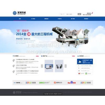上海网站建设 中小型企业网站制作 网站升级改版