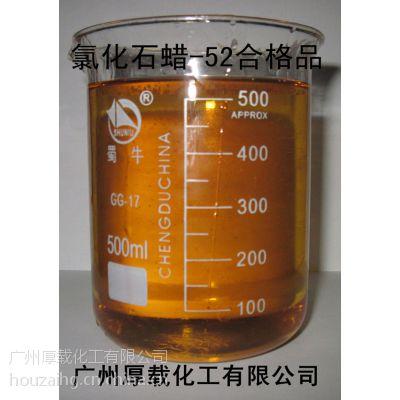 广州厚载化工长期供应环保型增塑剂氯化石蜡52号合格品
