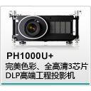 供应NEC PH1000U 3片DLP工程高清投影机