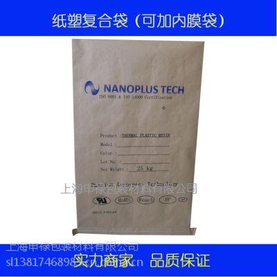 供应上海申禄25kg聚氯乙烯、奶粉原料、工程塑料三合一袋,纸塑复合袋