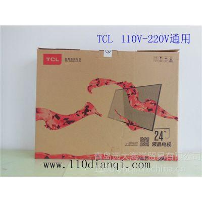 供应110v TCL液晶电视  110v电视 110伏电视  110v 60hz船用外贸电视机
