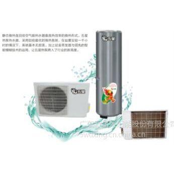 供应五星盘管换热分体式家用空气源热泵热水器厂家直销价格优惠