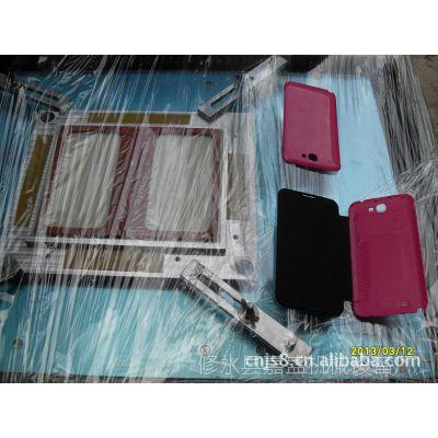 手机皮套模具、电脑皮套成型模加工、热压 定型 冲断 焊接、