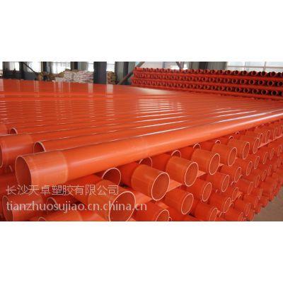供应长沙天卓PVC-C埋地式高压电力套管Φ50~219多种规格