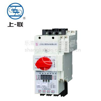 供应上海上联RMKBO-Y液晶高级型控制与保护开关、低压电器开关