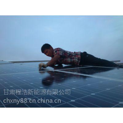 兰州程浩供应:内蒙古 额济纳旗 20kw太阳能离网分布式电站