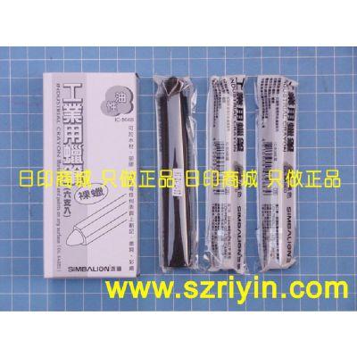 供应台湾雄狮 IC-504B 油性 工业蜡笔 油性蜡笔 可水洗 任何面做记号