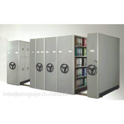 厂家专供河北省 密集柜、密集架、手动密集架、智能密集柜 档案密集架