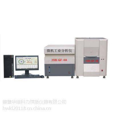 煤炭工业分析仪HWGF-4A4B华维科力煤质分析仪器供应
