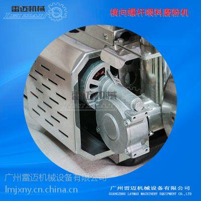 雷迈新款自动下料磨粉机 下料更顺畅 养生器材磨粉机
