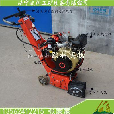 供应欧科250型柴油铣刨机 公路标线清理机