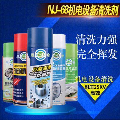 能洁化工NJ-68机电设备清洗剂 不燃 安全无害 不含毒性物质 工业设备清洗剂