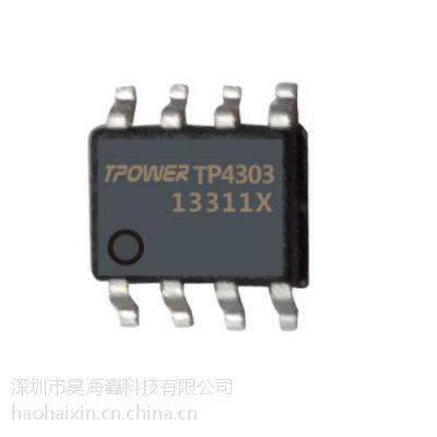 TP4303 _DB1 同步整流小体积移动电源