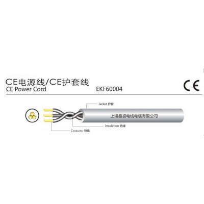 供应CE护套线 H05VV-F系列 符合ROHS环保标准 CE认证